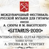 Фестиваль гитары им. А. Сихры и М. Высотского