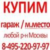 Выкуп гаражей и машиномест в Москве