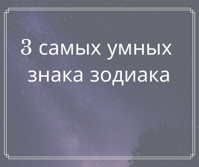👍🏻👍🏻👍🏻 3 самых умных знака зодиака