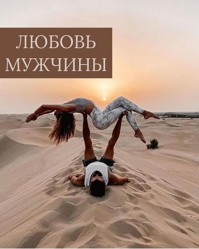 Любовь мужчины – это только часть его жизни; у него есть много других дел, котор...