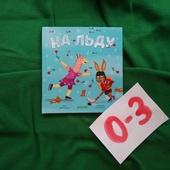Спортивная книга Пижамные истории. На льду. Анна Герасименко