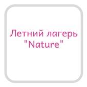"Английский лагерь ""Nature"""