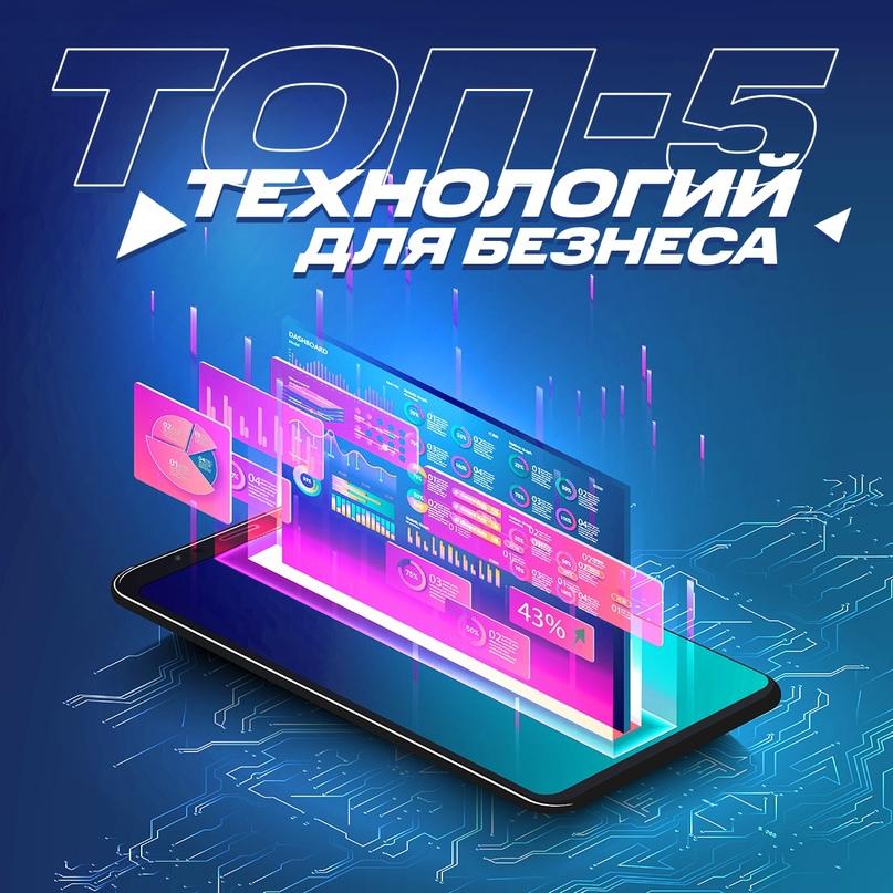 Топ-5 инновационных технологий и решений для бизнеса