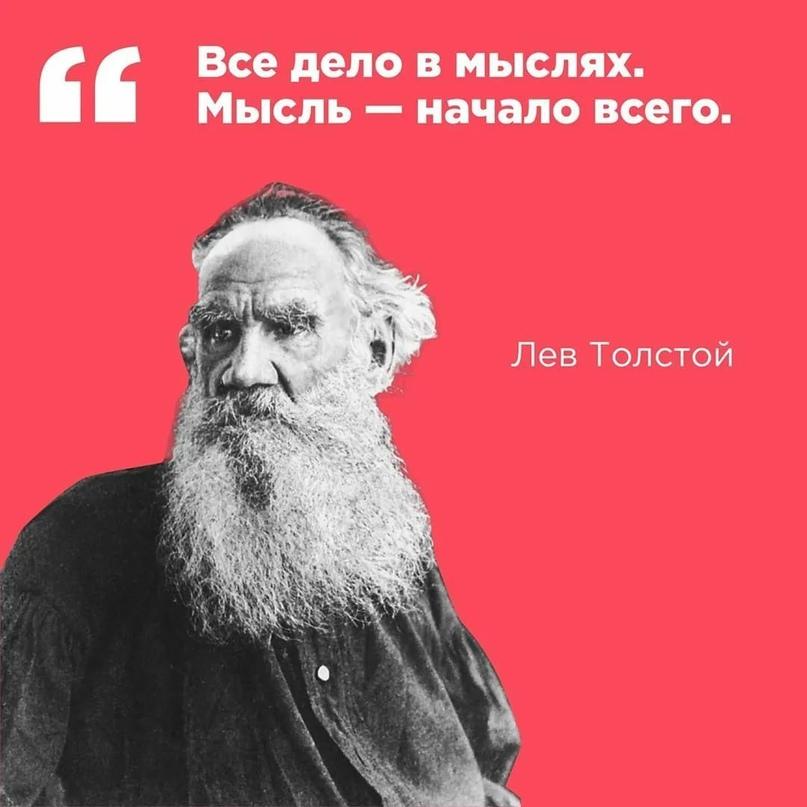 Лев Толстой. Избранное