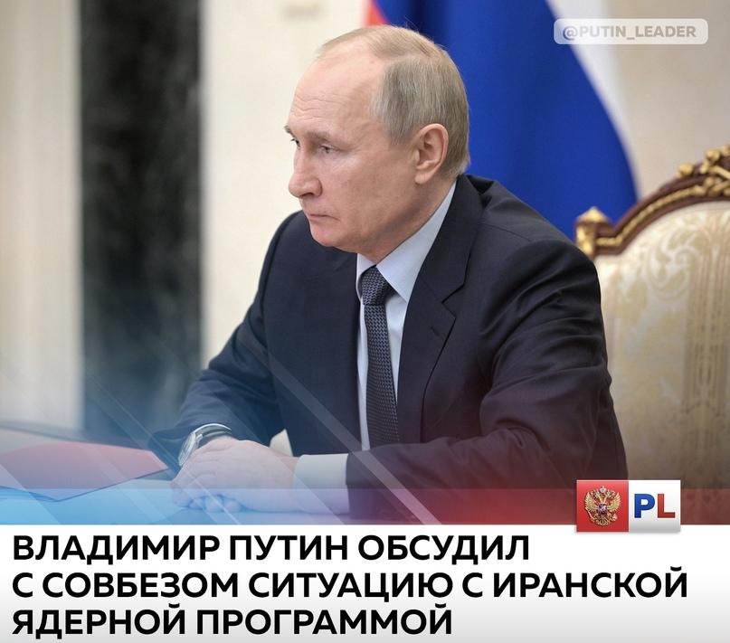 Владимир Путин провёл совещание с постоянными членами Совета Безопасности.
