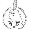 """Ассоциация по изучению Древнего Египта """"МААТ"""""""