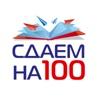 ЕГЭ по обществознанию 2021 | СДАЕМна100