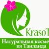 Натуральная косметика из Таиланда | KrasoThai.ru