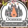База душевного отдыха ОСИНКИ Волгоград Волжский