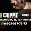 ФИТНЕС-КЛУБ #ВФОРМЕ   Кимовск