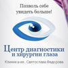 Центр диагностики и хирургии глаза