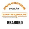 ПЕЧАТАЕМДОМА.РФ