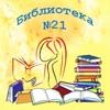 Библиотека №21 СМИБС Самара