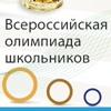 Всероссийская олимпиада школьников. Волгоград