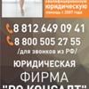 www.roconsult.ru  |   Адвокатская фирма