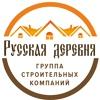 """""""Русская Деревня"""" - Великий Новгород"""