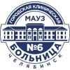 Городская клиническая больница-6, ЧМЗ Челябинск