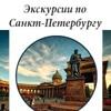 Экскурсии по Санкт-Петербургу и ЛО excursspb.ru