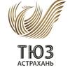 Астраханский театр юного зрителя