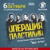 06.10 - Операция Пластилин @ Пермь, MICHURIN