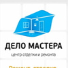 Ремонт квартир, отделка, дизайн в Новосибирске