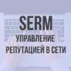 SERM - управление репутацией в сети