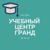 Учебный Центр ГРАНД Чита. Компьютерные курсы, 1С