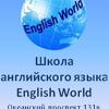 English World Vladivostok