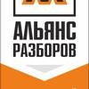 Альянс-разборов.рф - автозапчасти