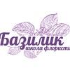 Студия флористики БАЗИЛИК,