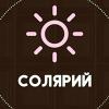 "Солярий г. Вологда |клуб загара ""ШОКОЛАДКА"""