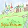 Жизнь в Отрадном   Отрадное—Воронеж