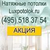 Натяжные потолки Luxpotolok