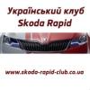 Украинский Клуб Skoda Rapid (Шкода Рапид).
