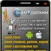 Самоделкин - Ремонт смартфонов , планшетов и циф