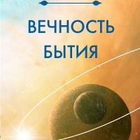 Эзотерика   Психология   Вечность бытия