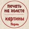 Печать на холсте Портреты по фото Картины Пермь