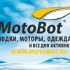 MotoBot СПБ лодки, лодочные моторы, запчасти