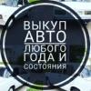 """AvtoVikup"" — выкупаем любые автомобили в Омске."