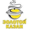 Золотой Казан