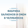 Новый Стиль.остекление отделка балкона Челябинск