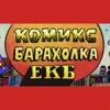 Комикс Барахолка Екатеринбург