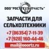 """ООО """"РОСТТЕХЗАПЧАСТЬ"""""""