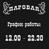 PAROBAR VAPE SHOP ПАРОБАР Псков 🅥