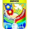 Первомайский район города Минска