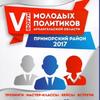 VI форум молодых политиков АО