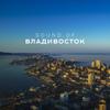 ЗВУКИ ВЛАДИВОСТОКА / SOUND OF VLADIVOSTOK