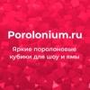 Porolonium. Поролоновые кубики для шоу и ямы