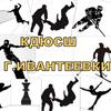 """МБУДО """"КДЮСШ г.Ивантеевки"""" (Спортивная школа)"""