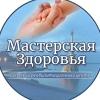 """Детский Реабилитационный центр """" МАСТЕРСКАЯ ЗДОР"""